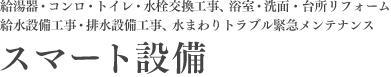 給湯器工事、トイレリフォーム、水栓工事、ガスコンロ取替え工事は神奈川県横浜市のスマート設備にお任せください。地域密着で近隣地域横須賀市、相模原市、座間市など施工します。